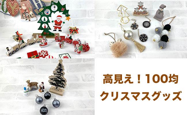 100均クリスマスグッズ