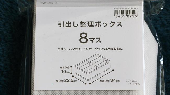 【ニトリ】引き出し整理ボックス