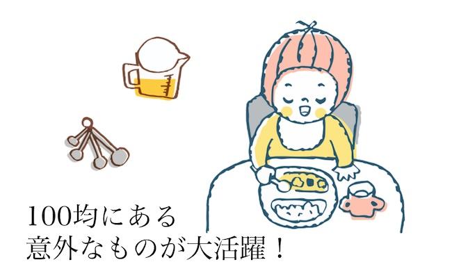 【100均】助産師がセレクト!離乳食が始まったらあると便利なグッズ