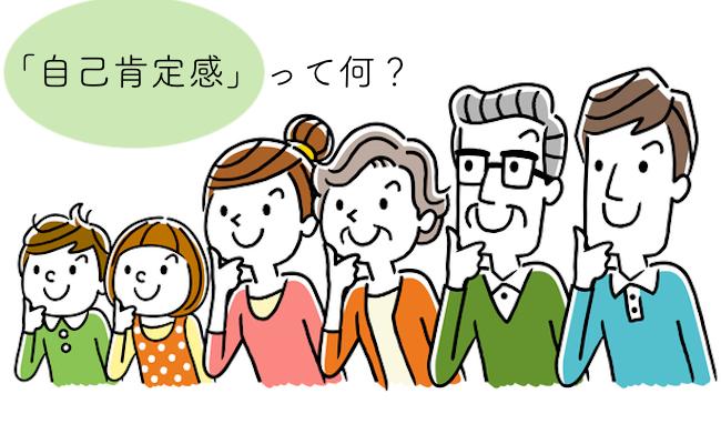 自己肯定感について気になる家族のイメージ