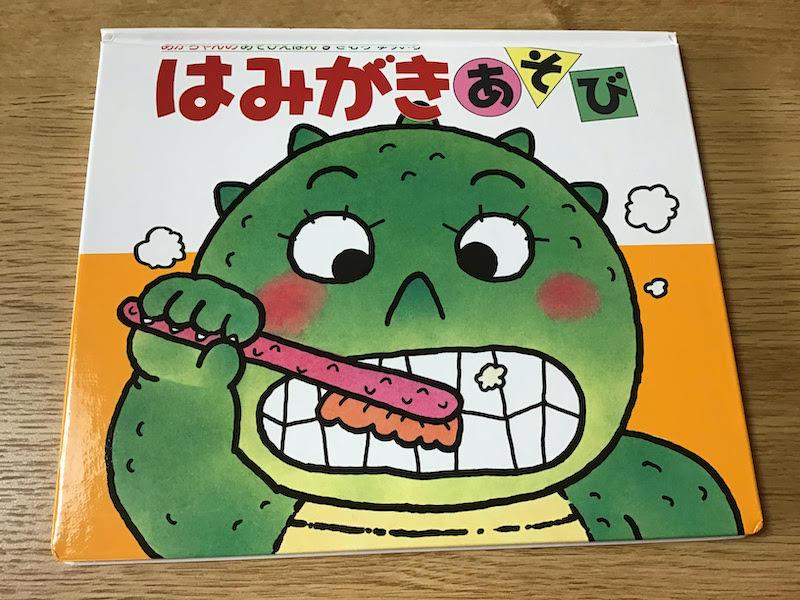 『はみがきあそび』(偕成社)