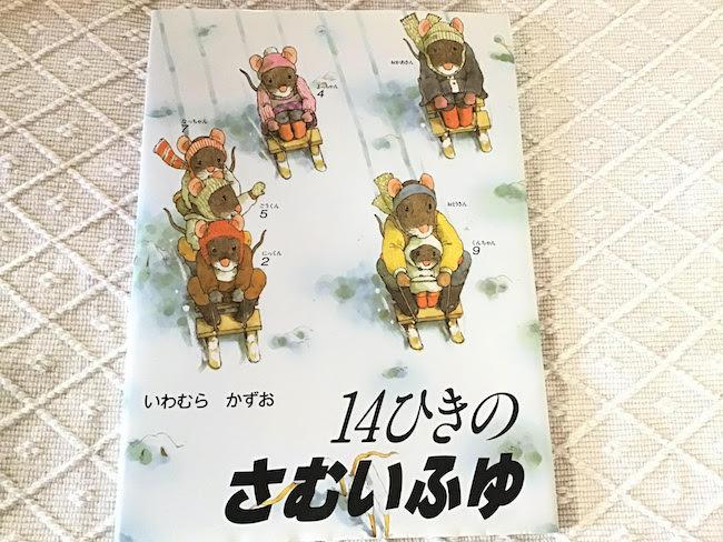 『14ひきのさむいふゆ』(童心社)