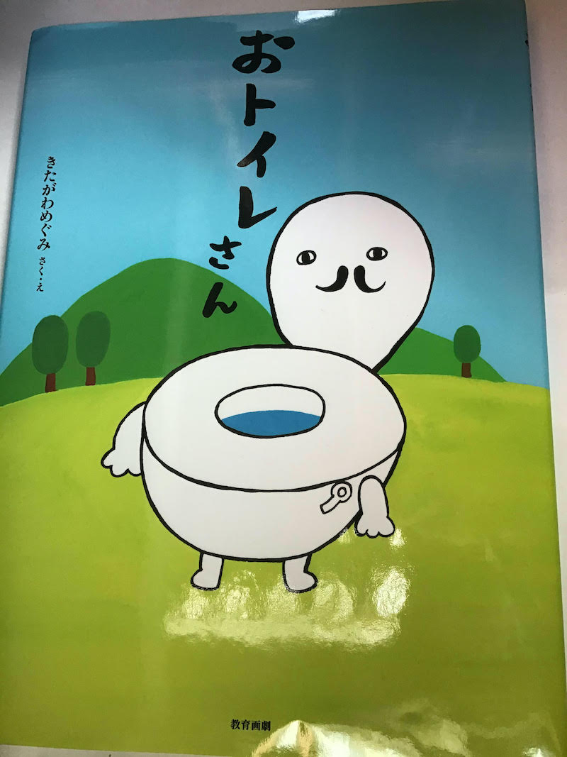 『おトイレさん』(教育画劇)