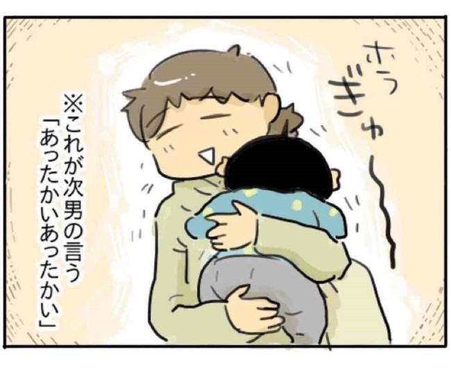 龍たまこ 抱っこ3
