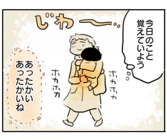 龍たまこ 抱っこ5