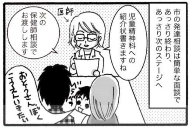 発達障害児ママの葛藤3