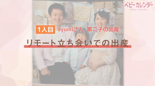 【コロナ禍でリモート立ち会い】ayumiさん