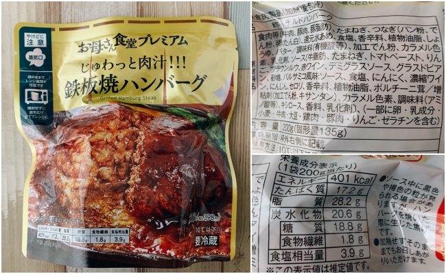 じゅわっと肉汁!!! 鉄板焼ハンバーグ