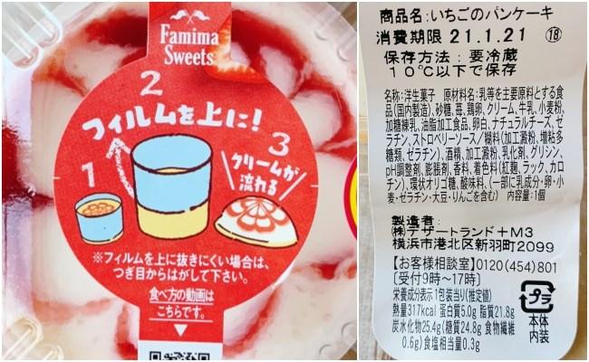ファミマ いちごパンケーキ