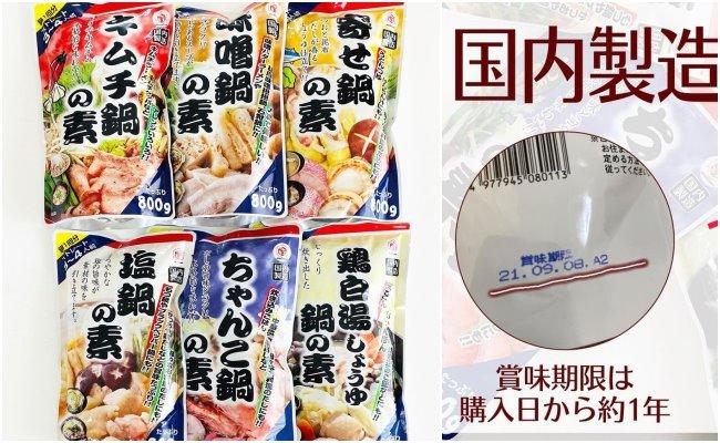 業務スーパー 鍋の素6種