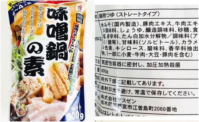 業務スーパー 味噌鍋の素