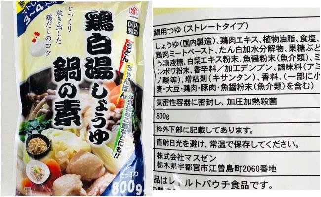業務スーパー 鶏白湯しょうゆ鍋の素