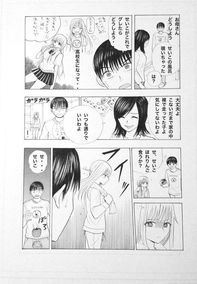 生理を隠し続ける女の子の漫画#10