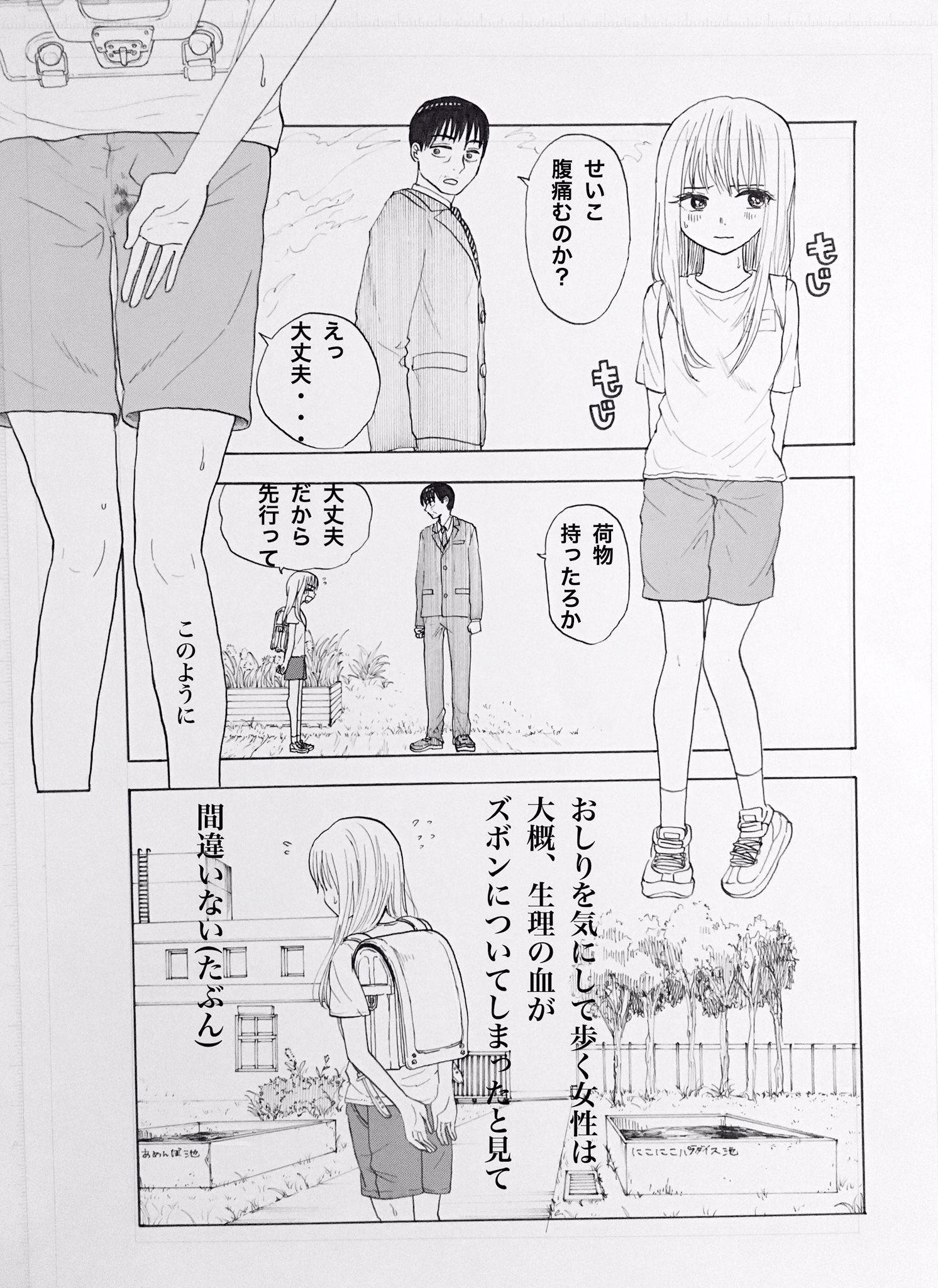 生理を隠し続ける女の子の漫画#13