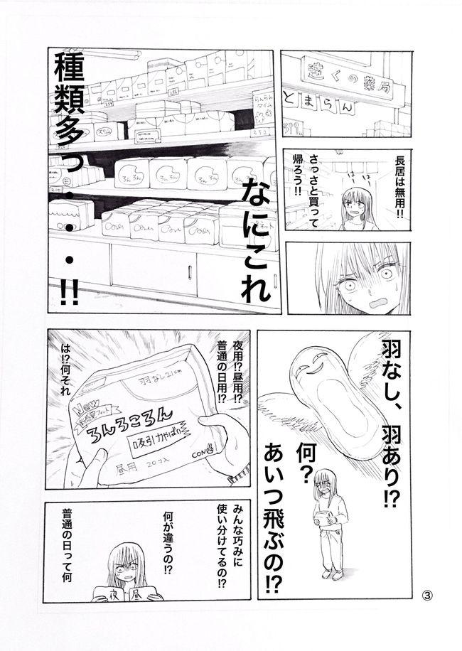 生理を隠し続ける女の子の漫画#14