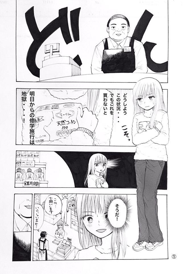 生理を隠し続ける女の子の漫画#15
