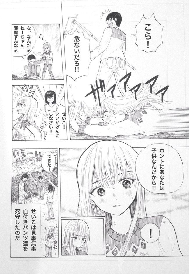 生理を隠し続ける女の子の漫画#9