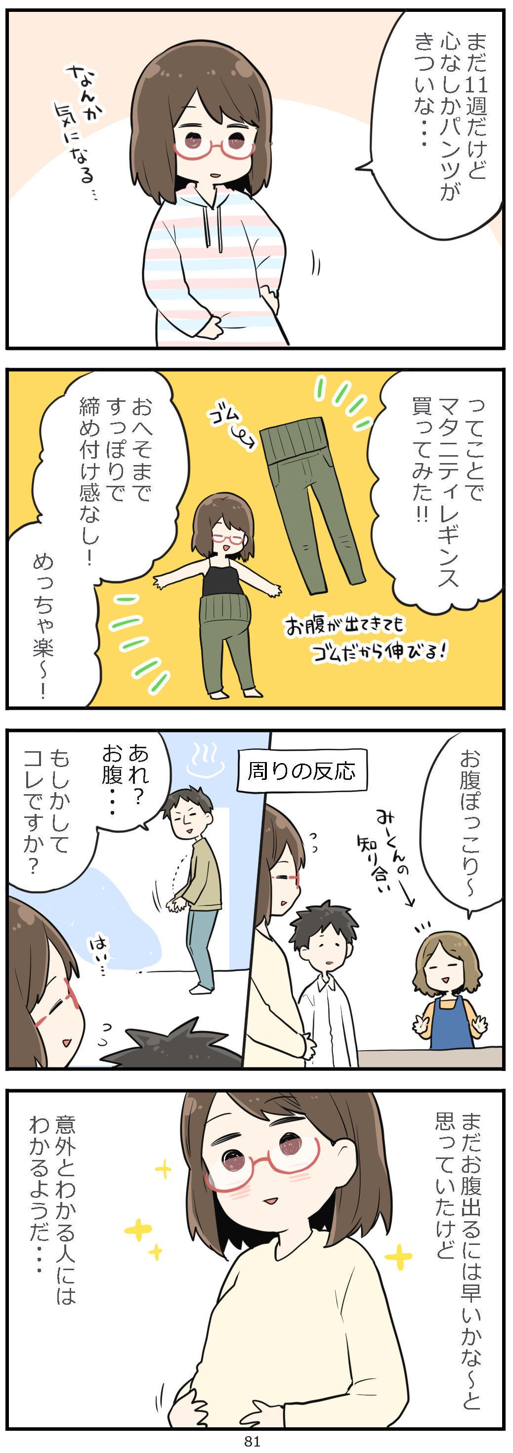 「妊活レベル1 まっふの冒険記」第81話