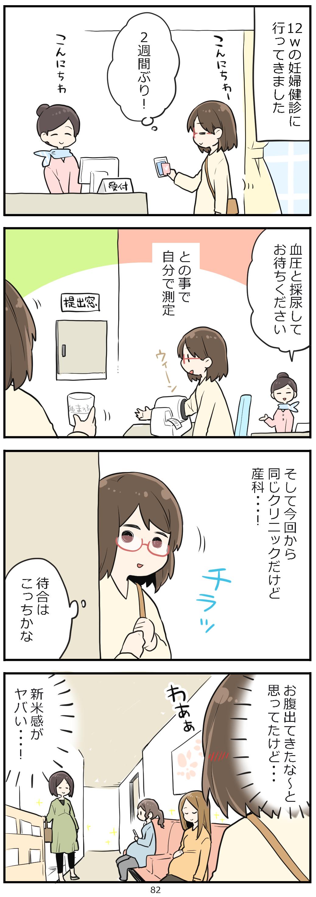 「妊活レベル1 まっふの冒険記」第82話