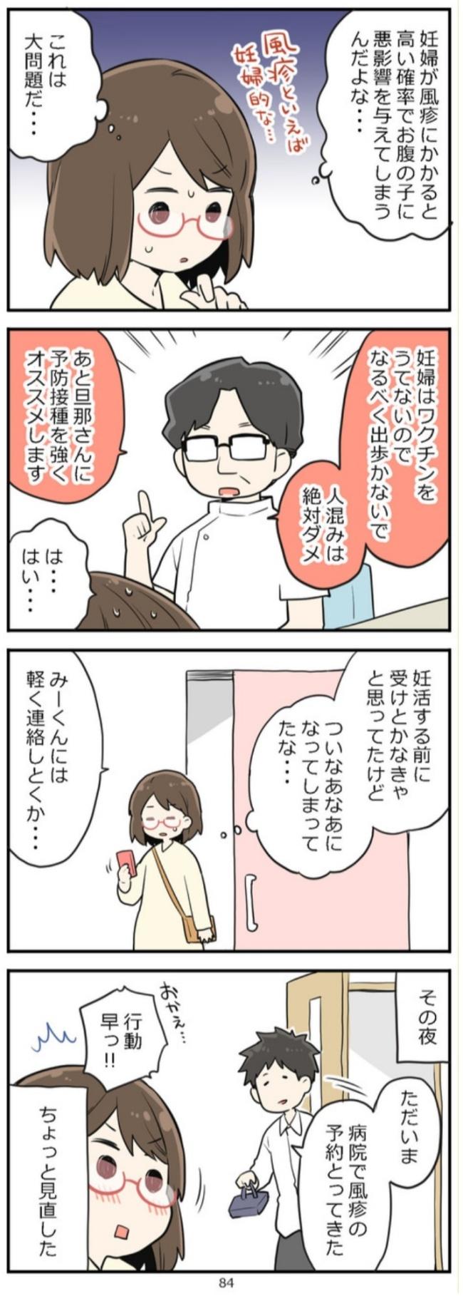 「妊活レベル1 まっふの冒険記」第84話
