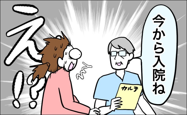 医者から入院を告げられる妊婦さん