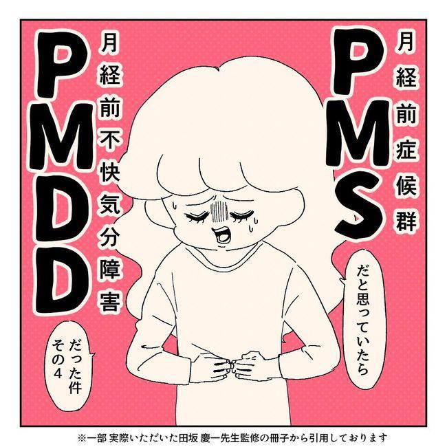 PMSだと思っていたらPMDDだった件#4