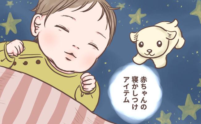 赤ちゃんの寝つきがよくなる!?「おやすみアイテム」導入の効果とは…