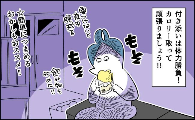 んぎまむ184_4