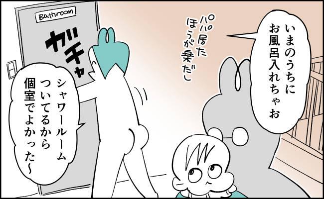 んぎまむ185_2