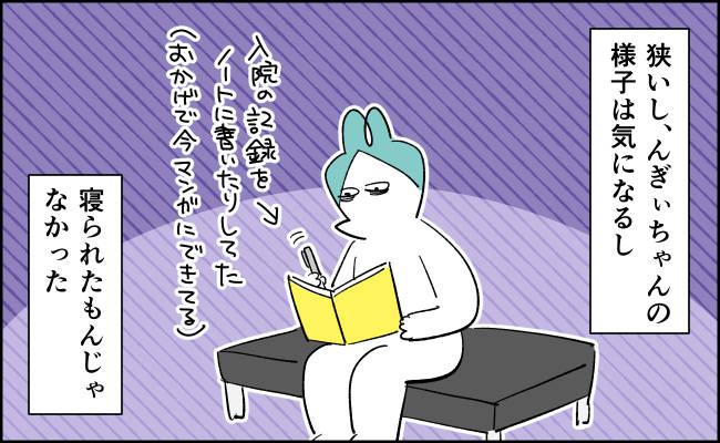 んぎまむ187_4