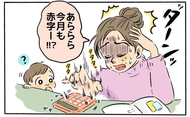出産後の赤字に困るママ