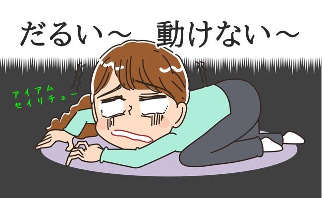 生理中の倦怠感、何とかした~い!