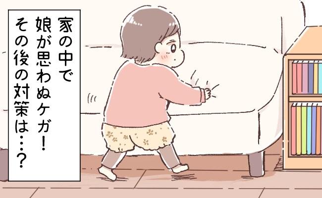 つたい歩きする赤ちゃん