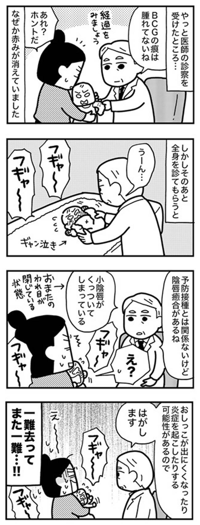 和田さん112話