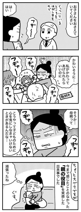 和田さん113話