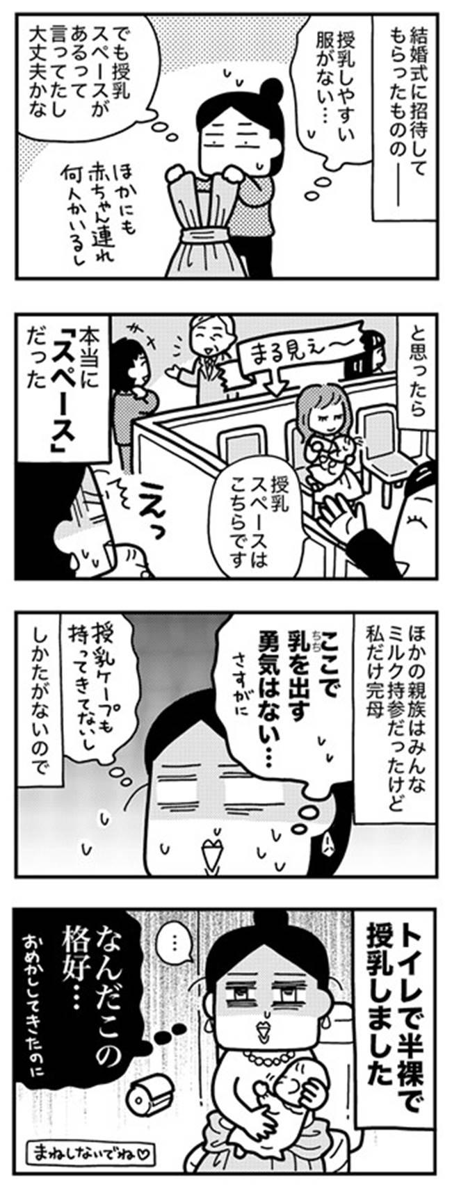 和田さん114話