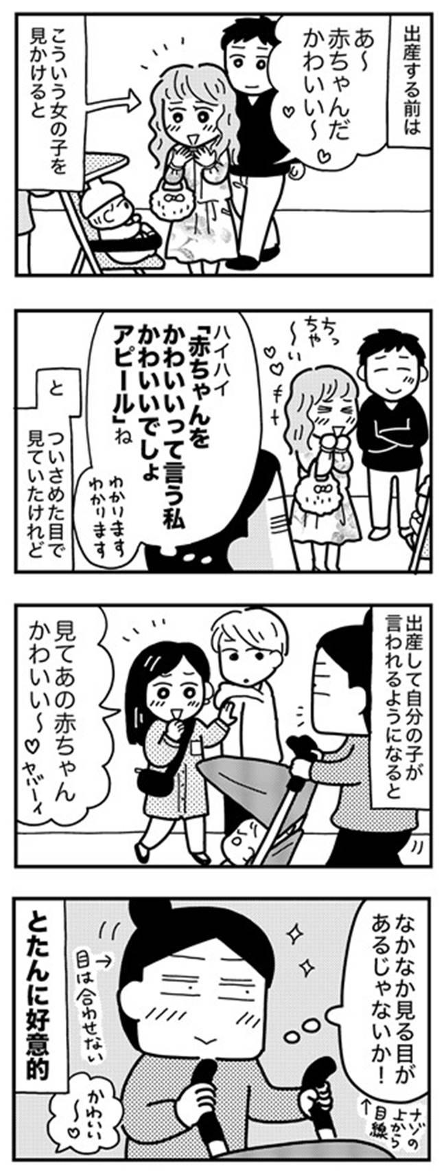 和田さん118話