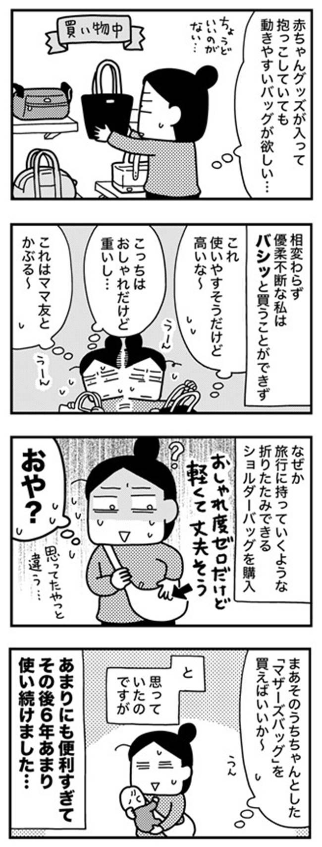 和田さん119話