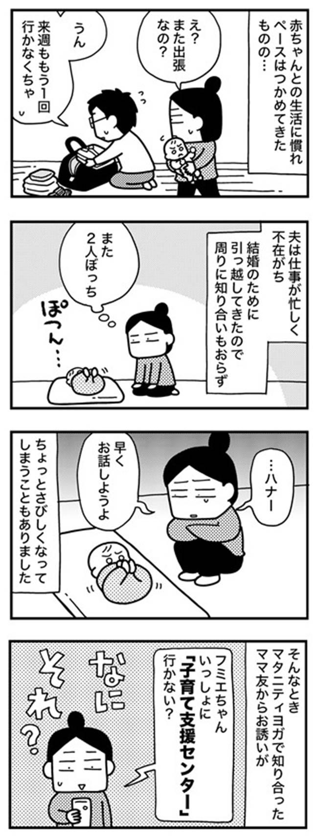 和田さん120話