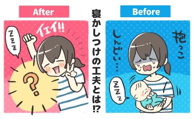 抱っこをしないと寝ない赤ちゃんの寝かしつけがラクになった方法