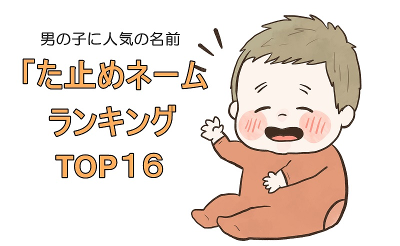 ぽかぽか温かい名前が人気!男の子「た止めネーム」ランキングTOP16
