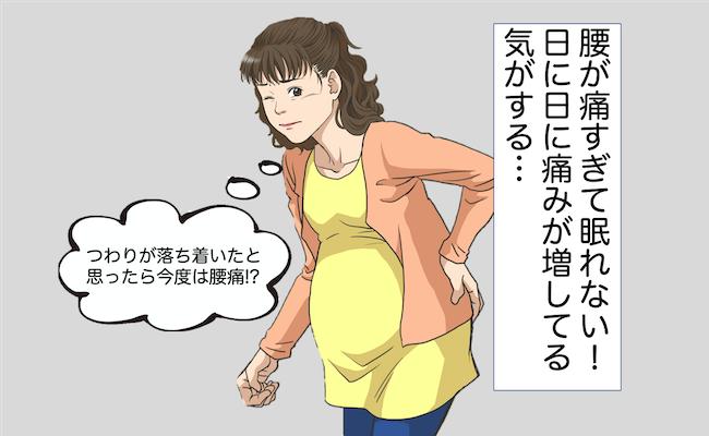 妊娠中期になって腰痛に!
