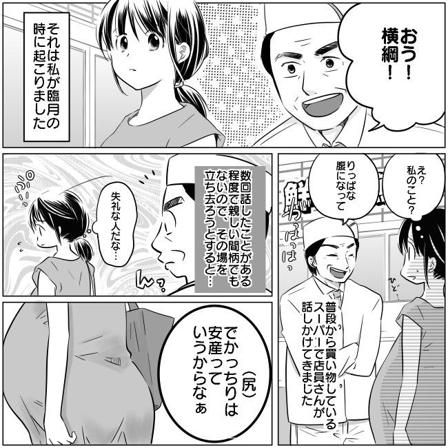 「横綱!」スーパーのおじさんが臨月の私に失礼すぎる発言を連発⋯!