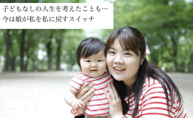 子どもなしの人生を考えたことも…今はお迎え時の「ママ」が私を私に戻す唯一のスイッチ