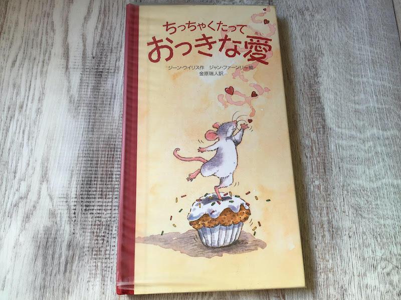 『ちいちゃくたって おっきな愛』小峰書店