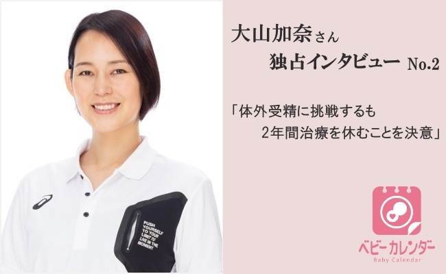 <大山加奈さんインタビュー#2>不妊治療のステップアップ~2年間の休養期間と心の葛藤