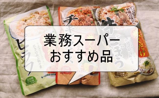 業務スーパー 炊き込みご飯の素