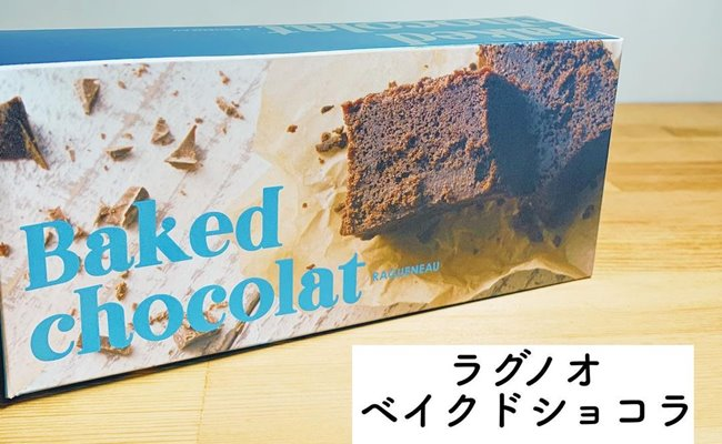 カルディ チョコケーキパケ