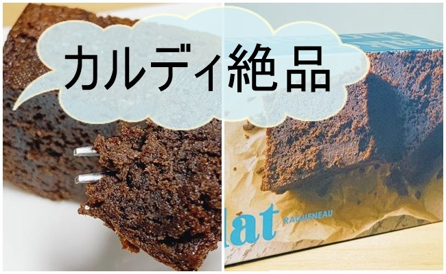 カルディ チョコケーキ