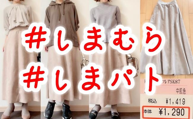 【しまむら】×星玲奈さんコラボ第二弾!高見えスカートは即買い決定!